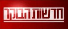 טוטאל הדברה | חדשות הבוקר